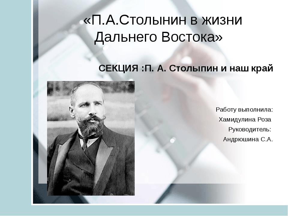 «П.А.Столынин в жизни Дальнего Востока» СЕКЦИЯ :П. А. Столыпин и наш край Ра...
