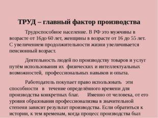 ТРУД – главный фактор производства Трудоспособное население. В РФ это мужч