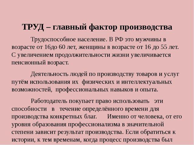 ТРУД – главный фактор производства Трудоспособное население. В РФ это мужч...