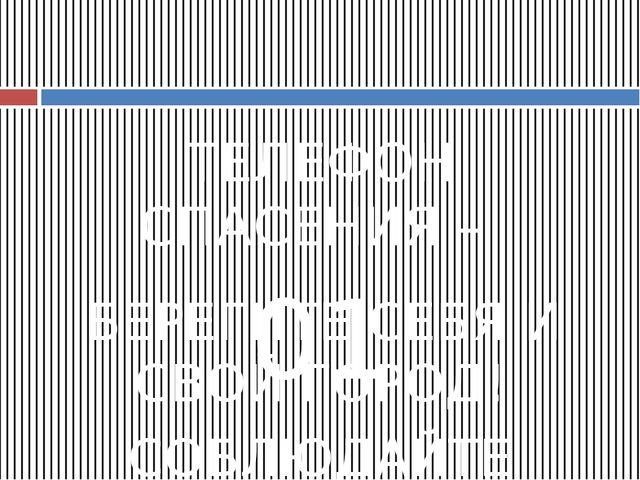 ТЕЛЕФОН СПАСЕНИЯ – 01 БЕРЕГИТЕ СЕБЯ И СВОЙ ГОРОД! СОБЛЮДАЙТЕ ПРАВИЛА БЕЗОПАСН...