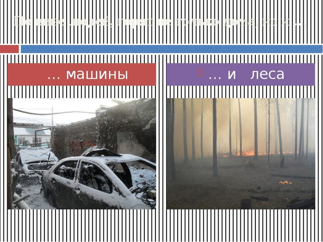 По вине людей, горят не только дома, но и … … машины … и леса