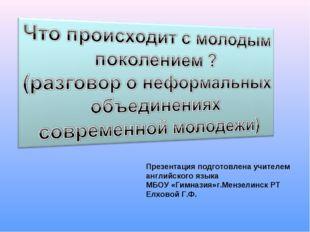 Презентация подготовлена учителем английского языка МБОУ «Гимназия»г.Мензелин