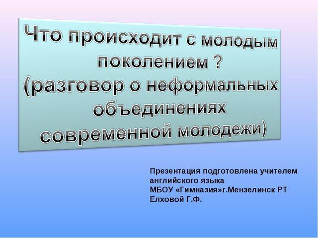 Презентация подготовлена учителем английского языка МБОУ «Гимназия»г.Мензелин...