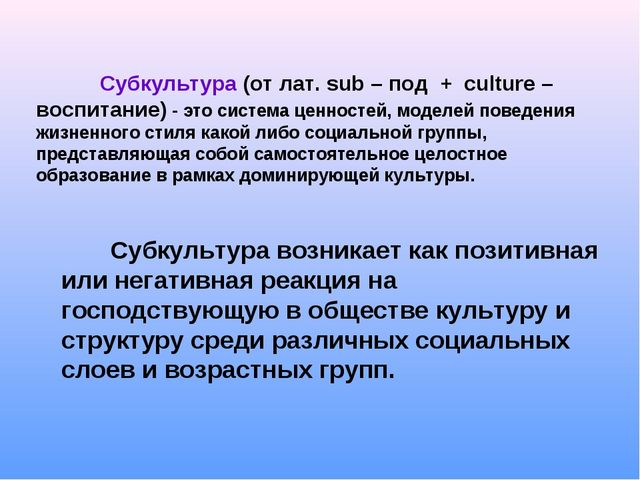 Субкультура (от лат. sub – под + culture – воспитание) - это система ценност...