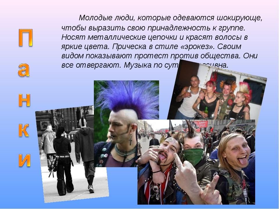Молодые люди, которые одеваются шокирующе, чтобы выразить свою принадлежнос...