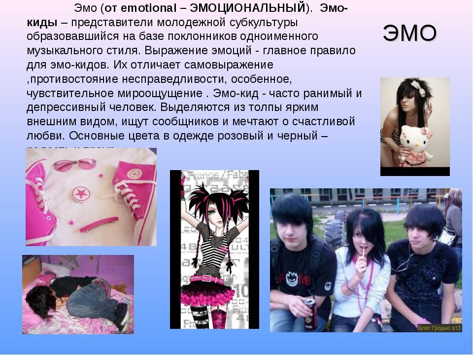 Эмо (от emotional – ЭМОЦИОНАЛЬНЫЙ). Эмо-киды – представители молодежной субк...