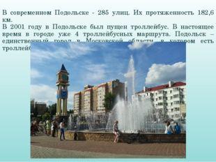 В современном Подольске - 285 улиц. Их протяженность 182,6 км. В 2001 году в