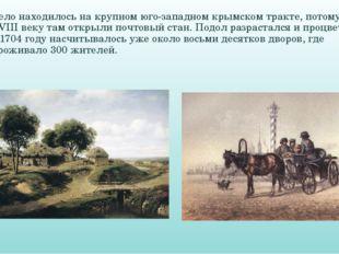 Село находилось на крупном юго-западном крымском тракте, потому к XVIII веку
