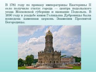В 1781 году по приказу императрицы Екатерины II село получило статус города —