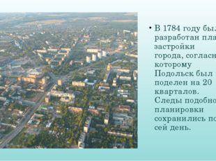 В 1784 году был разработан план застройки города, согласно которому Подольск
