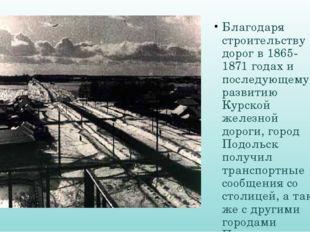 Благодаря строительству дорог в 1865-1871 годах и последующему развитию Курс