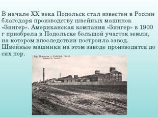 В начале XX века Подольск стал известен в России благодаря производству швейн
