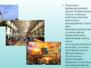 Подольск- промышленный центр Подмосковья. В городе успешно работают многие и