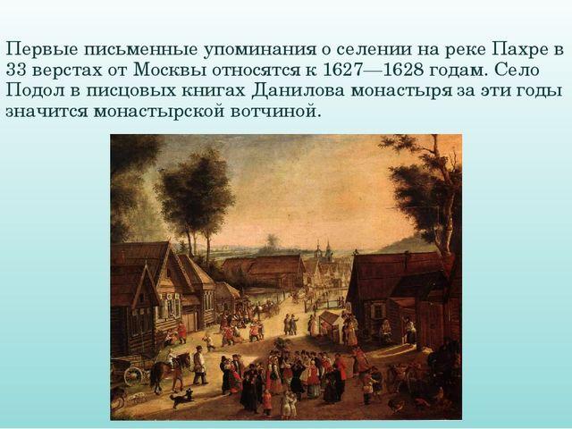 Первые письменные упоминания о селении на реке Пахре в 33 верстах от Москвы о...