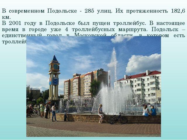 В современном Подольске - 285 улиц. Их протяженность 182,6 км. В 2001 году в...