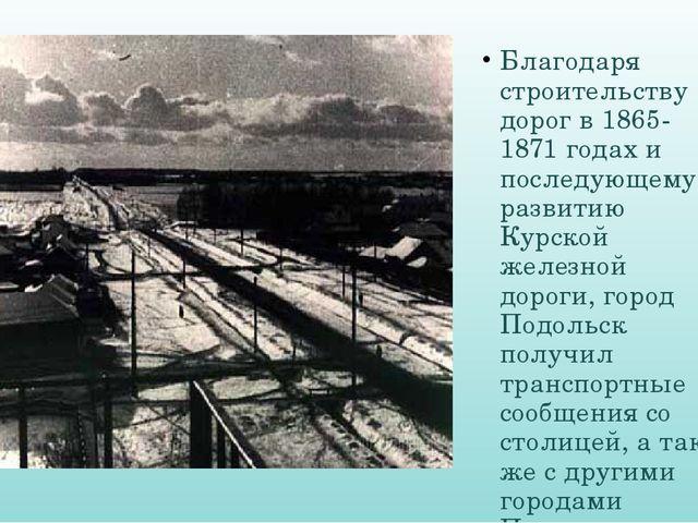Благодаря строительству дорог в 1865-1871 годах и последующему развитию Курс...