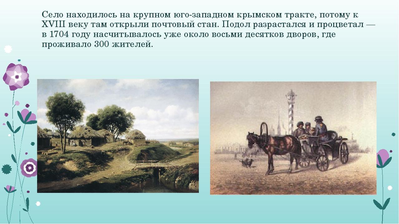 Село находилось на крупном юго-западном крымском тракте, потому к XVIII веку...