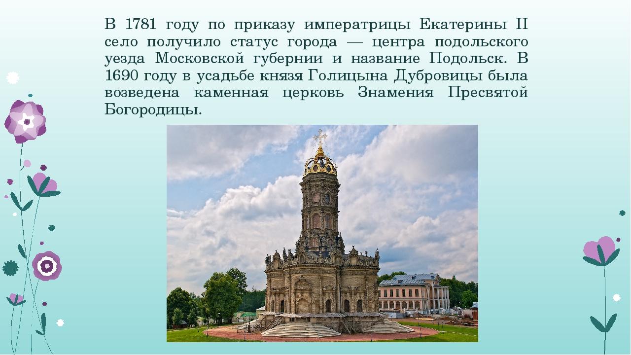 В 1781 году по приказу императрицы Екатерины II село получило статус города —...
