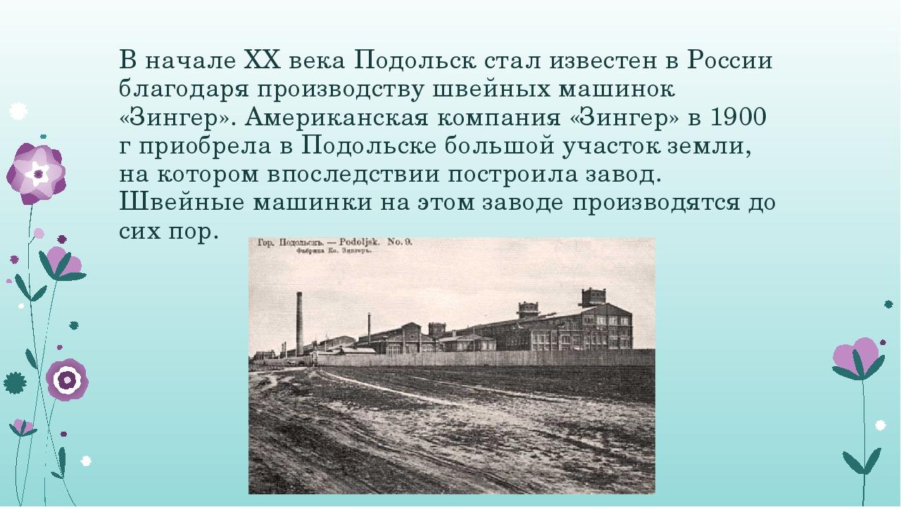В начале XX века Подольск стал известен в России благодаря производству швейн...