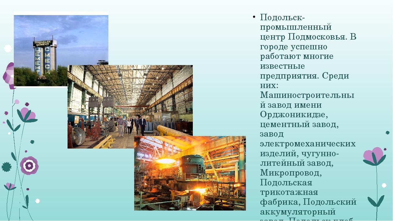 Подольск- промышленный центр Подмосковья. В городе успешно работают многие и...