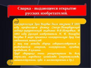 Сварка - выдающееся открытие русских изобретателей. Электрическая дуга впер