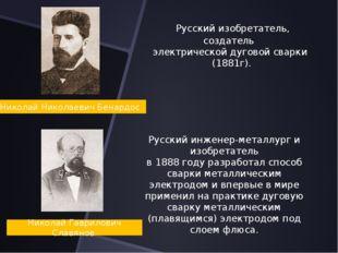 Николай Николаевич Бенардос Русский изобретатель, создательэлектрической ду