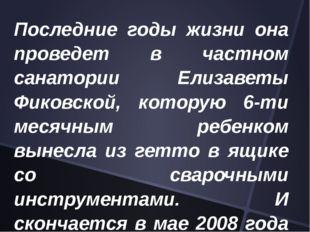 Последние годы жизни она проведет в частном санатории Елизаветы Фиковской, ко