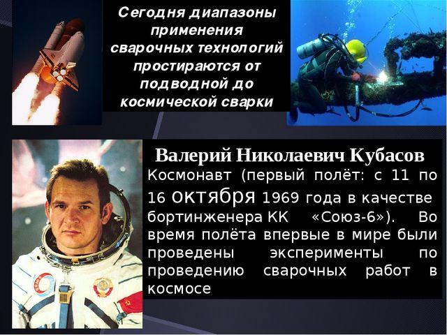 Сегодня диапазоны применения сварочных технологий простираются от подводной...
