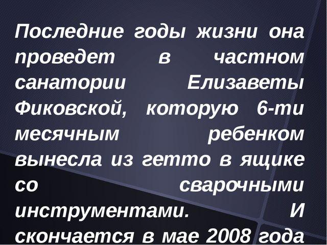 Последние годы жизни она проведет в частном санатории Елизаветы Фиковской, ко...