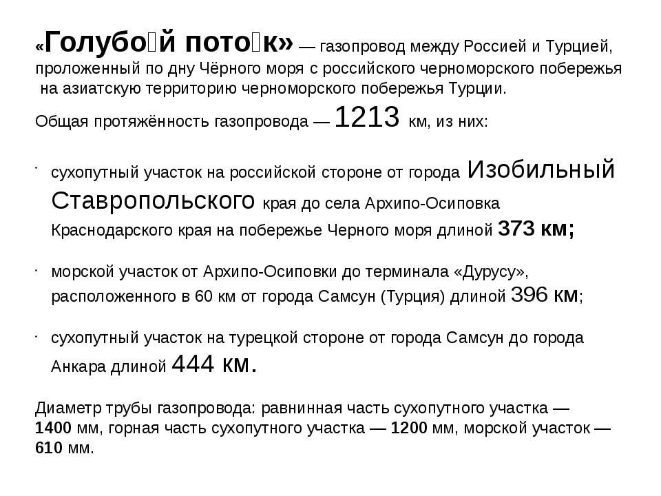 «Голубо́й пото́к»— газопровод междуРоссиейиТурцией, проложенный по днуЧё...