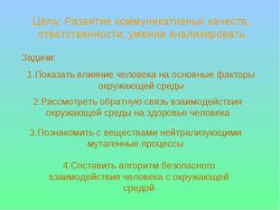 Цель: Развитие коммуникативных качеств, ответственности, умения анализировать