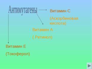 Витамин С (Аскорбиновая кислота) Витамин А ( Ретинол) Витамин Е (Токоферол)
