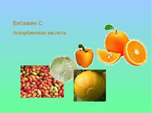 Витамин С Аскорбиновая кислота