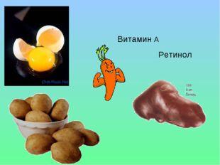 Витамин А Ретинол