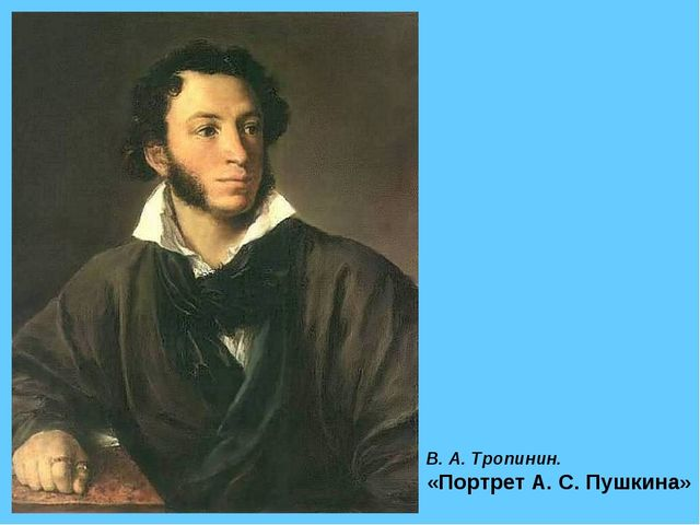В. А. Тропинин. «Портрет А. С. Пушкина»