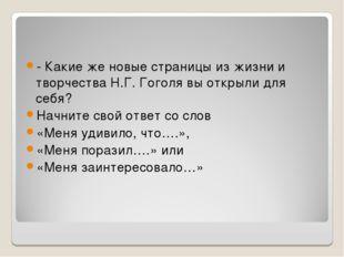 - Какие же новые страницы из жизни и творчества Н.Г. Гоголя вы открыли для с