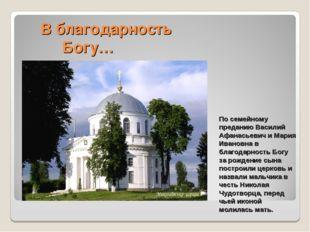 В благодарность Богу… По семейному преданию Василий Афанасьевич и Мария Иван
