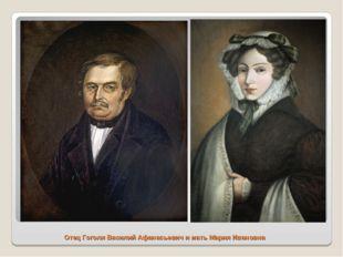 Отец Гоголя Василий Афанасьевич и мать Мария Ивановна