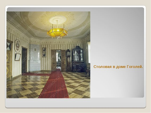 Столовая в доме Гоголей.