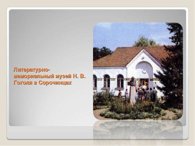 Литературно-мемориальный музей Н. В. Гоголя в Сорочинцах