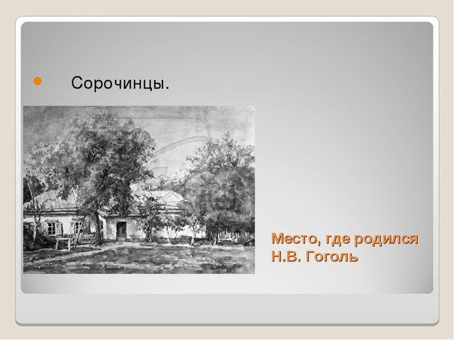 Место, где родился Н.В. Гоголь Сорочинцы.