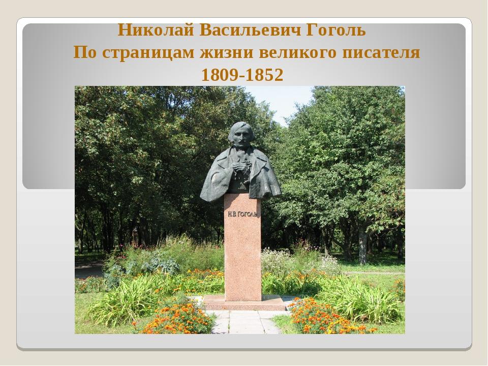 Николай Васильевич Гоголь По страницам жизни великого писателя 1809-1852