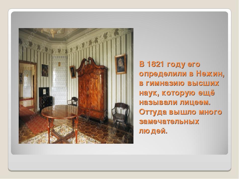 В 1821 году его определили в Нежин, в гимназию высших наук, которую ещё назыв...