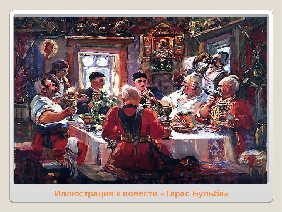 Иллюстрация к повести «Тарас Бульба»
