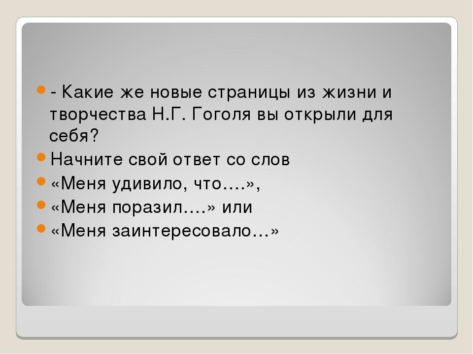 - Какие же новые страницы из жизни и творчества Н.Г. Гоголя вы открыли для с...