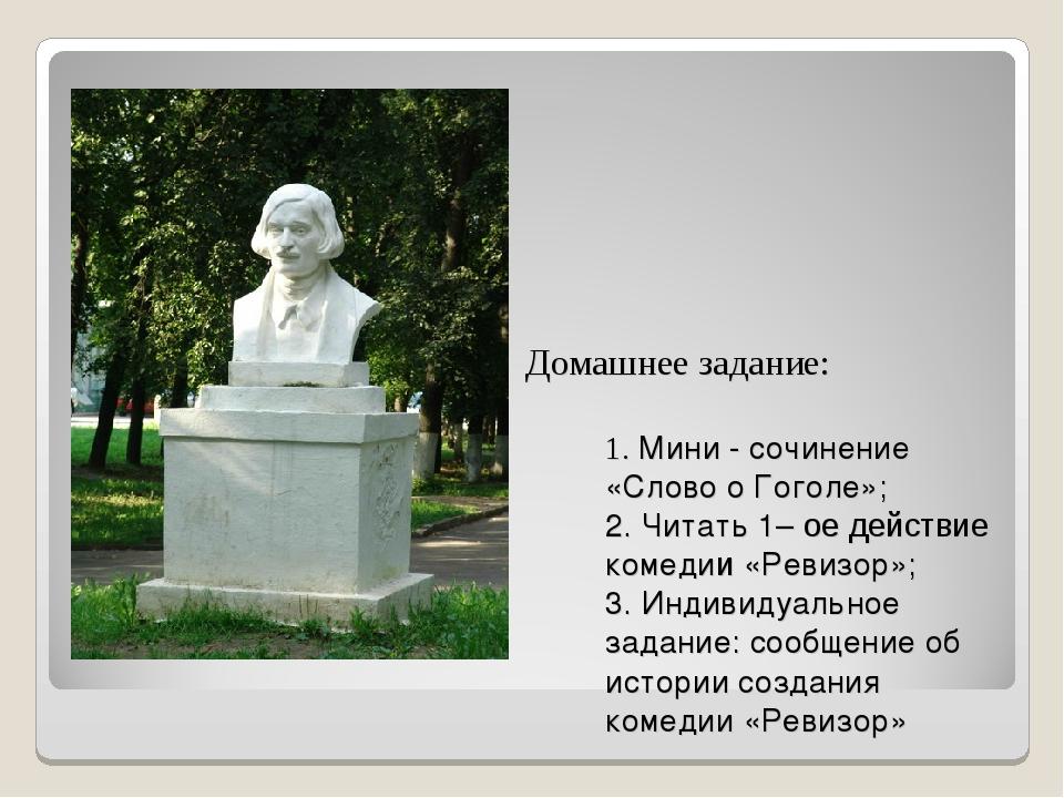 Домашнее задание: 1. Мини - сочинение «Слово о Гоголе»; 2. Читать 1– ое дейст...