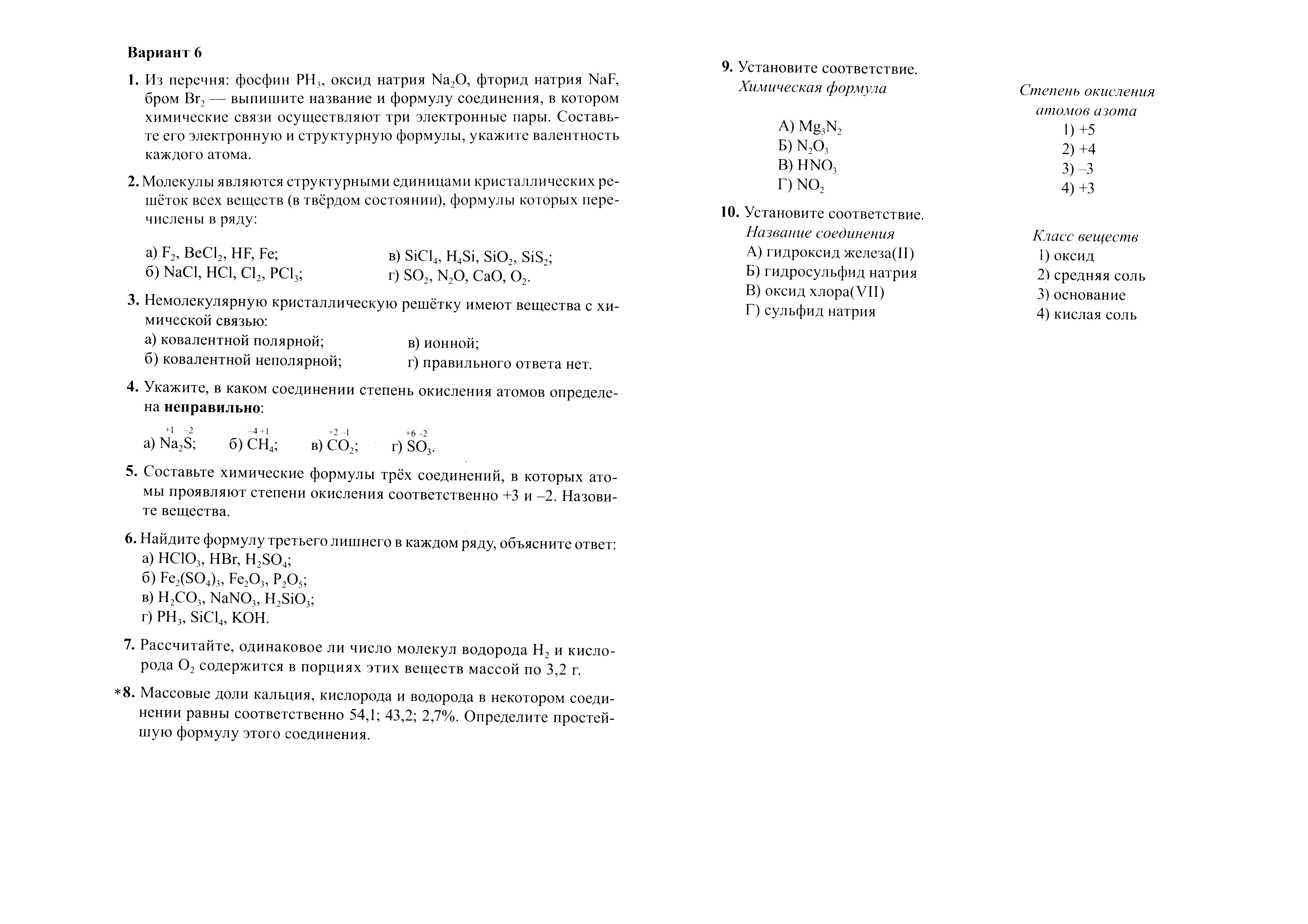 Поурочное планирование химия новошинский 8 класс 2 часа в неделю