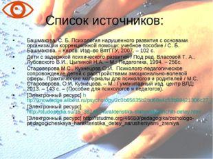Список источников: Башмакова, С. Б. Психология нарушенного развития с основам