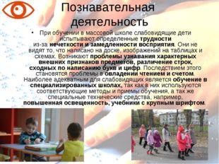 Познавательная деятельность При обучении в массовой школе слабовидящие дети и
