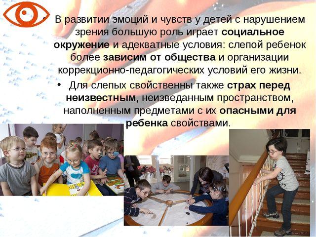 В развитии эмоций и чувств у детей с нарушением зрения большую роль играет со...